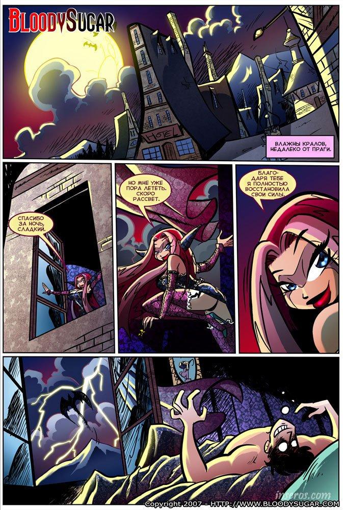 Читать порно комиксы с вампирами фото 576-380