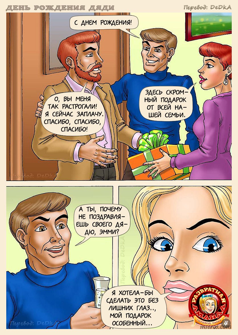 Секс порно комиксы дядя фото 758-192