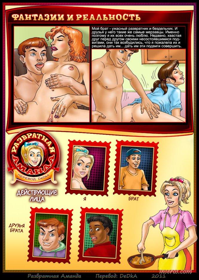 Фантазии в реальной жизни порно 4 фотография