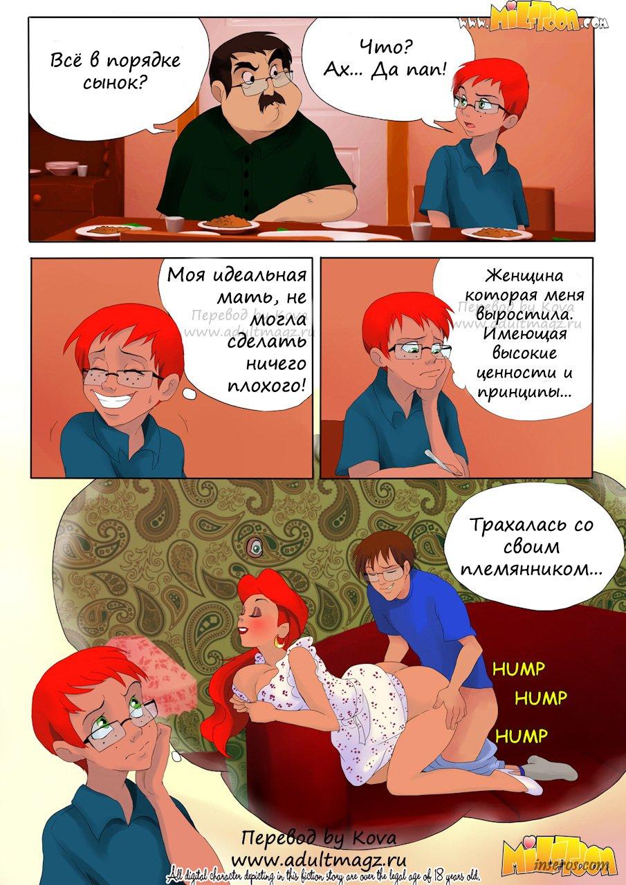 Трахнул мать мульт комиксы 13 фотография