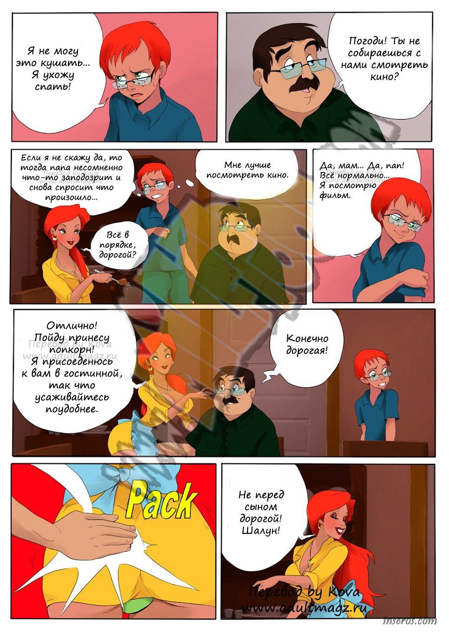 Трахнул мать мульт комиксы 19 фотография