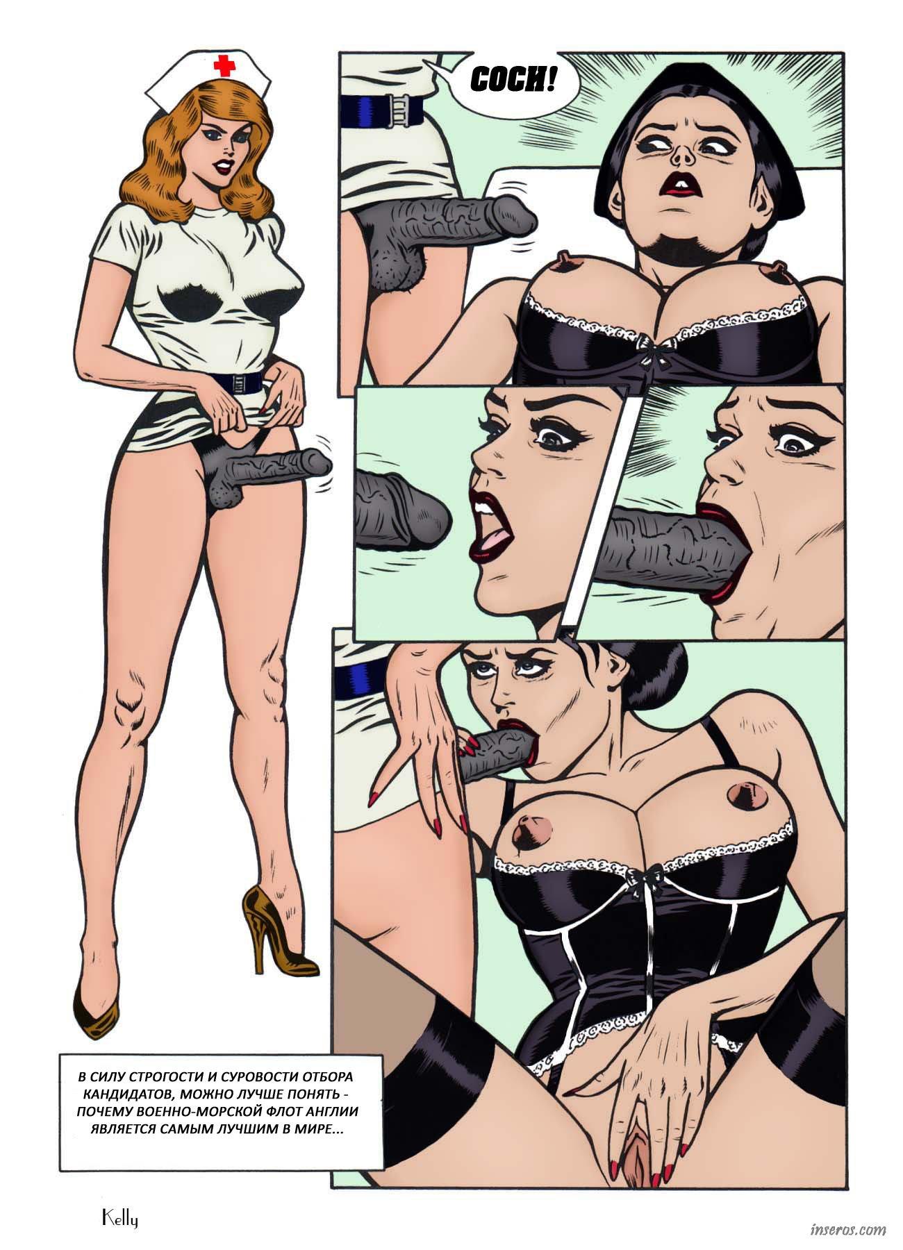Порно комиксы страпон мужчин